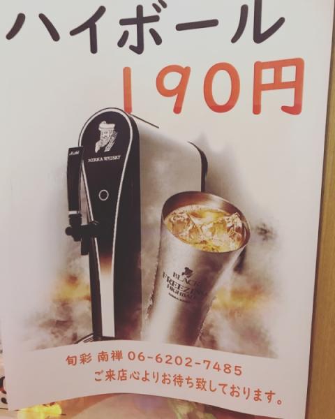 ハイボール190円