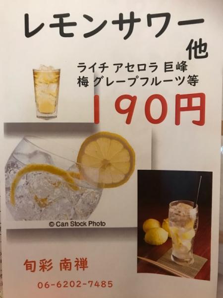チューハイ190円